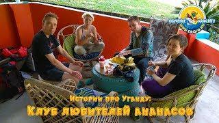 Истории про Уганду Клуб любителей ананасов