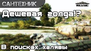 Дешевая голда!??? Такое бывает??? ~World of Tanks (WoT)(Можно ли купить голду дешевле? Да! Но как обычно - не все так просто... ..., 2016-03-31T15:29:04.000Z)