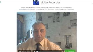 Запись веб камерой себя в онлайн режиме(Блог: http://biz-iskun.ru/ В данном видео показано, как можно записать себя веб камерой компьютера или ноутбука в..., 2017-02-15T07:54:01.000Z)