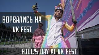 Взорвали VK Fest Вот почему я люблю шоу