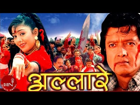 Allare | New Nepali Full Movie 2018/2075 | Rajesh Hamal | Karishma Manandhar | Ashok Sharma|Nir Shah