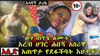 A horrible incident on an Ethiopian