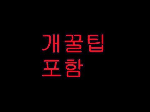 초간단 포트나이트 다운방법  [개꿀팁포함] (이거보면 고인물인척 씹가능) *무료캐쉬
