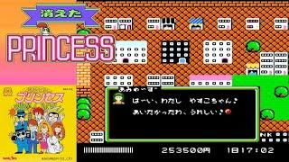 富田靖子 - 消えたプリンセス