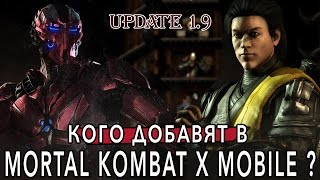 Кого добавят в Update 1.9 Mortal Kombat X Mobile ?