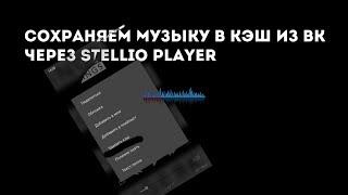 Сохраняем музыку из ВК в кэш через Stellio после обновление ВК