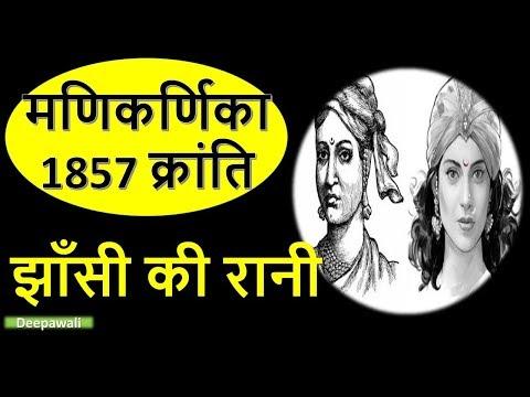 झाँसी की रानी लक्ष्मीबाई का जीवन  परिचय | Rani Laxmi Bai biography in Hindi