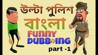 1 উল্টা পুলিশ parçası ele alınır বাংলা Komik dublaj çizgi film Video/Eğlenceli Patron BD.