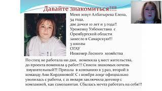 Зачем и как делать ЛТО! Елена Албатырева