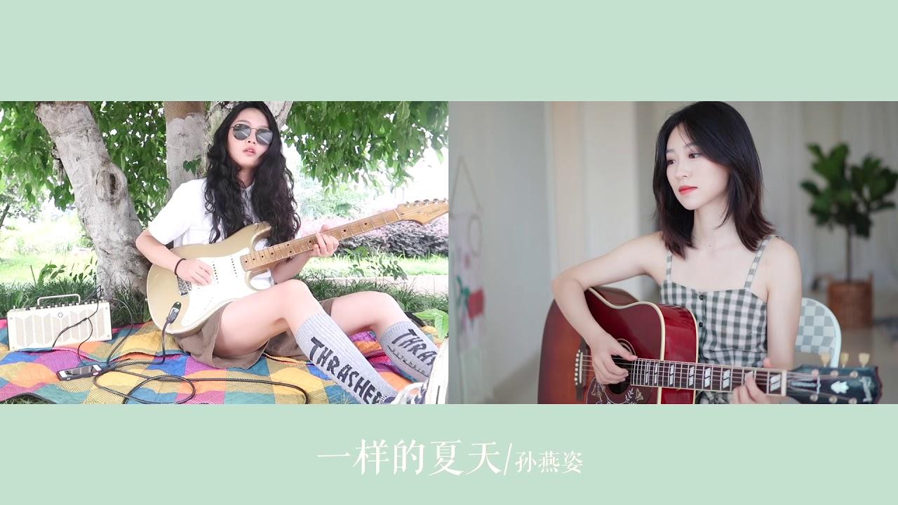 孫燕姿【一樣的夏天】電吉他木吉他彈唱 Guitar cover|Ayen何璟昕 feat.張蛋蛋