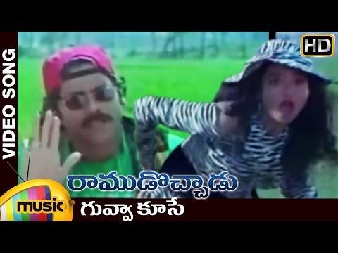 Ramudochadu Telugu Movie Songs | Guvva Kuse Video Song | Nagarjuna | Soundarya | Mango Music
