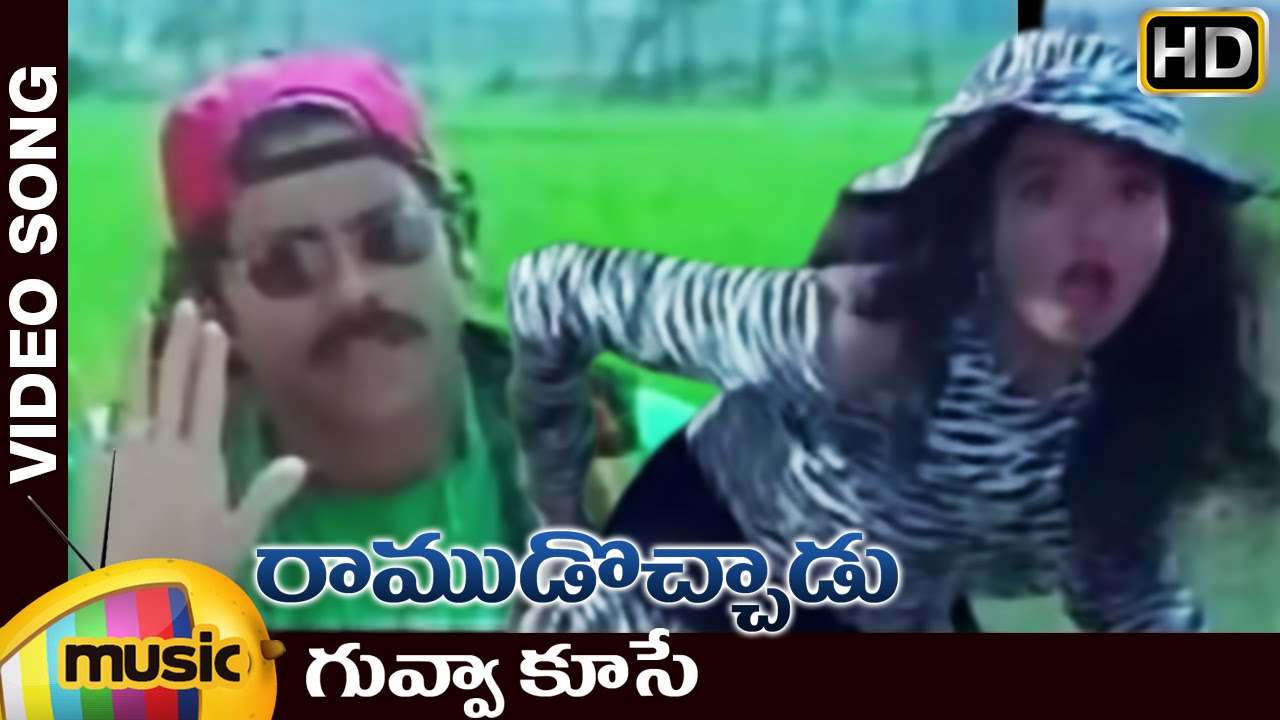 Ramudochadu full movie download.