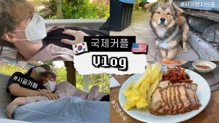 국제커플 vlog • 미국남자와 첫 한국 시골 데이트, 국제커플 일상 브이로그💕