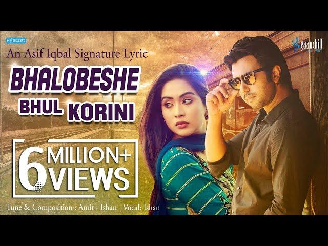 Bhalobeshe Bhul Korini | Ishan | OST of Telefilm 'Shesh Porjonto' | Apurba | Mamo | 2018