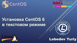 Установка CentOS 6 в текстовом режиме
