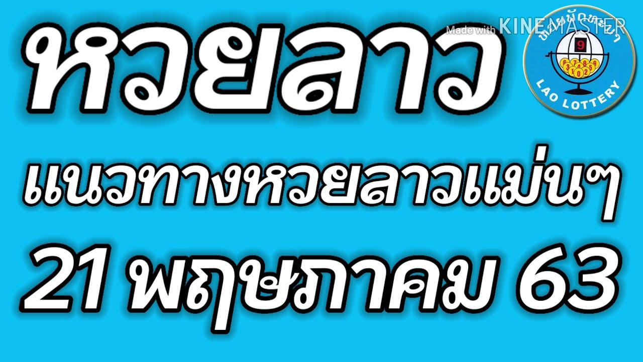หวยลาว 21 พฤษภาคม 2553 แนวทางหวยลาวพัฒนา 21/5/63 รวมเลขเด็ด สำนักใหญ่ อาจารย์ดัง