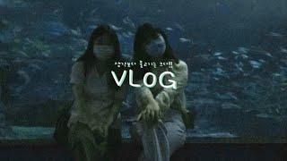 [Vlog] 부산 아쿠아리움 갔다 왔지요!