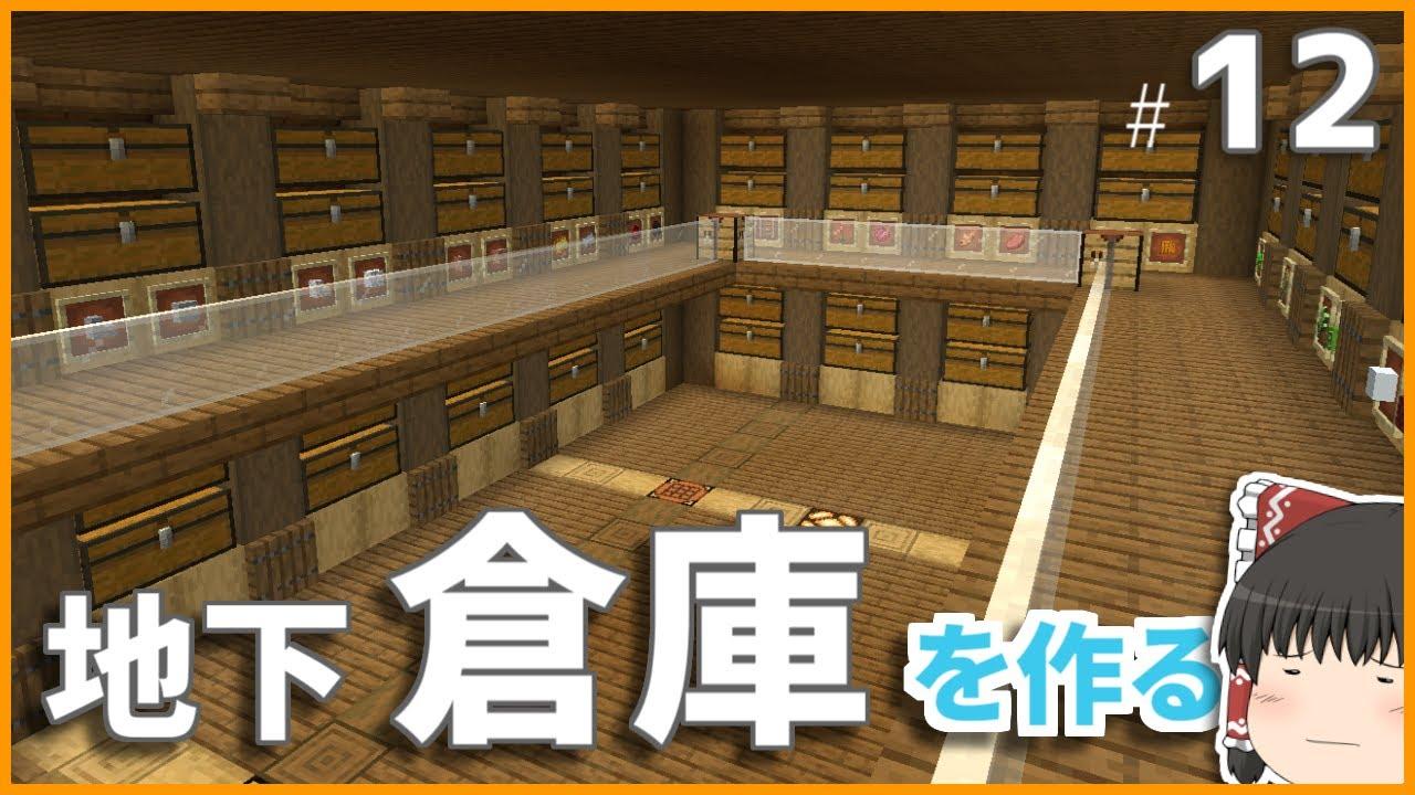 地下 倉庫 マイクラ