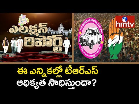 Huge Competition Between TRS And Congress In Mahabubnagar | Election Report | Hmtv