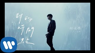 Download Lagu 林俊傑 JJ Lin 《對的時間點 The Right Time》Official Music Video mp3