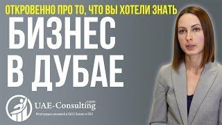 Бизнес в Дубае, ОАЭ - Как открыть бизнес в Дубае и ОАЭ(Интересует бесплатная консультация по бизнесу в Дубае ОАЭ? ▻ ЗАХОДИТЕ НА САЙТ! ▻ http://www.uae-consulting.com ↓↓↓↓↓↓..., 2016-01-22T17:50:57.000Z)