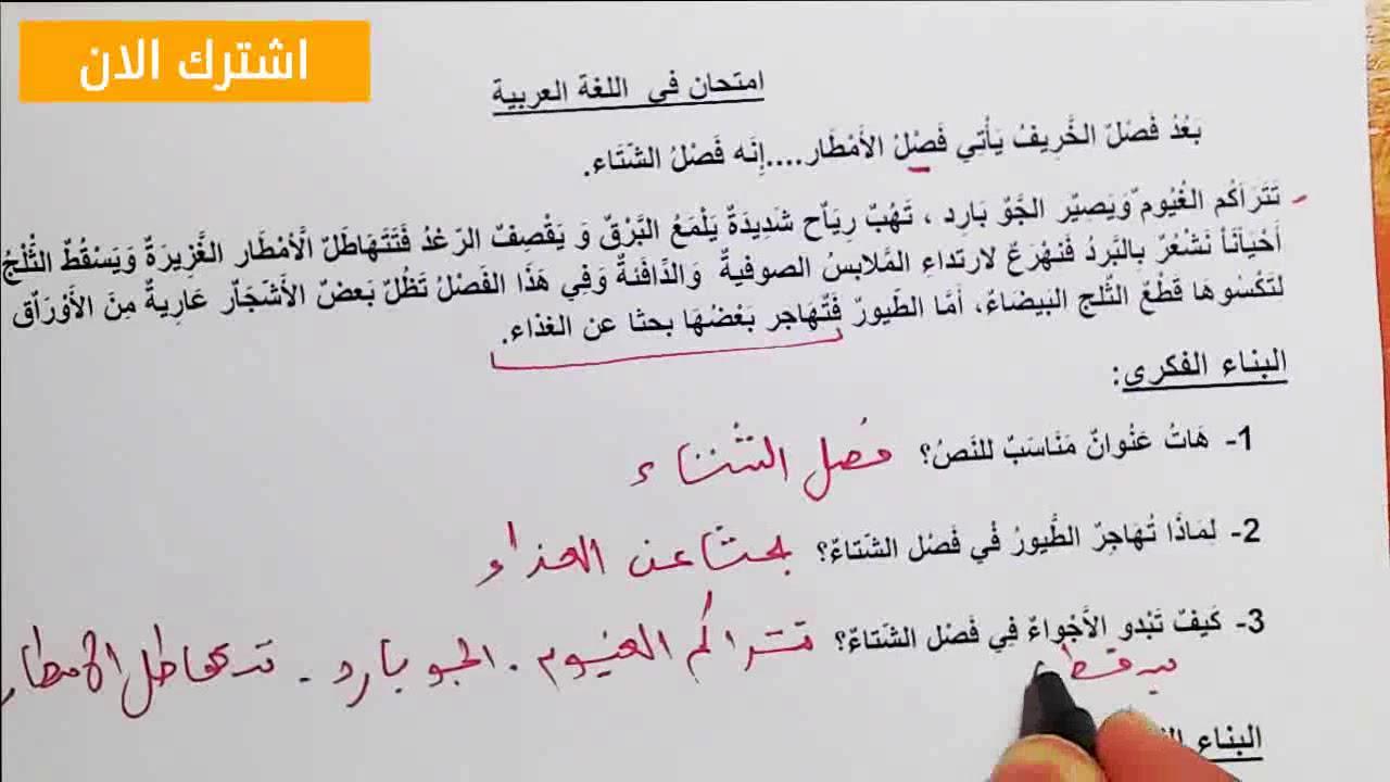 حل كتاب اللغة العربية للصف الثالث الابتدائي الفصل الثاني