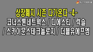 [주식 종목분석] 3월 감사보고서 상장폐지 시즌4탄! …
