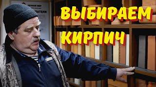 видео Каким бывает облицовочный кирпич и как его выбрать
