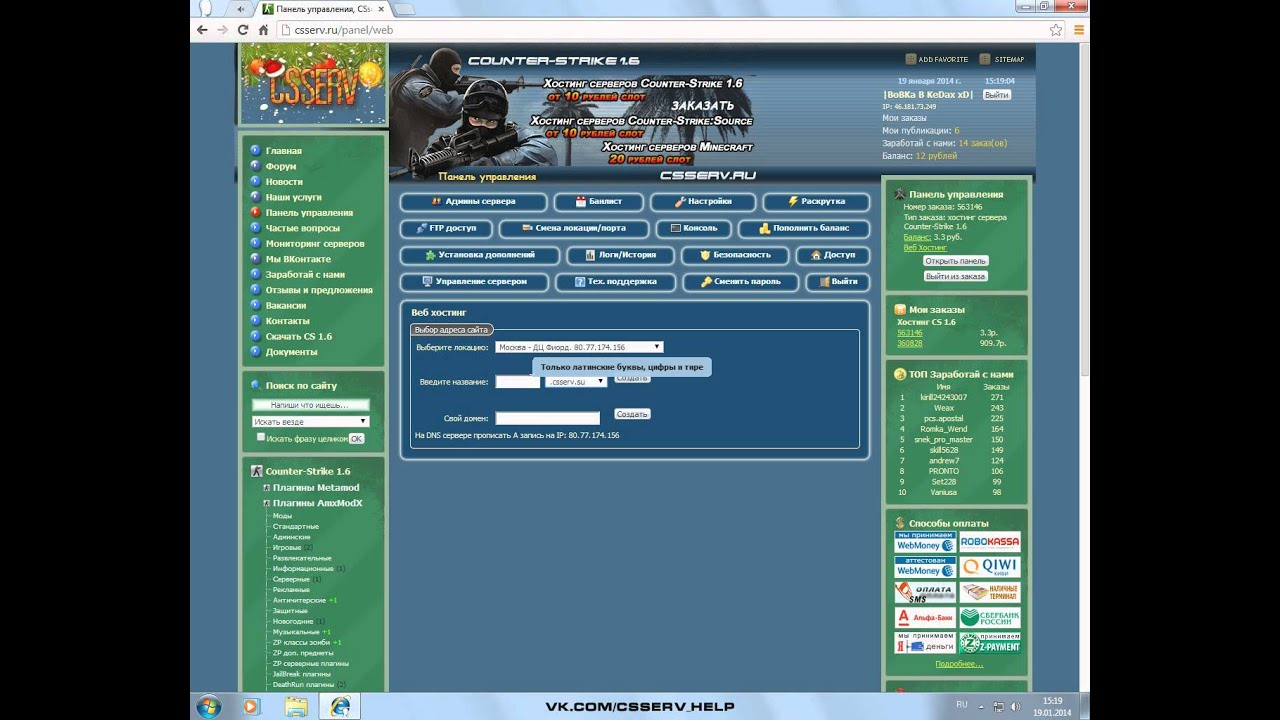 Веб хостинг на csserv хостинг gif