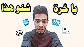 رد فعلي .. على صوري القديمه تحشيش 2018 يوميات واحد عراقي