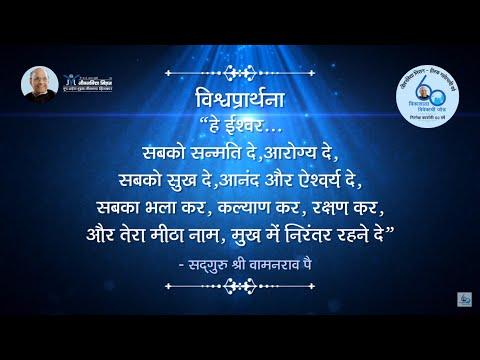 विश्वप्रार्थना हिन्दी (Hindi)   Jeevanvidya Mission   Satguru Shri Wamanrao Pai