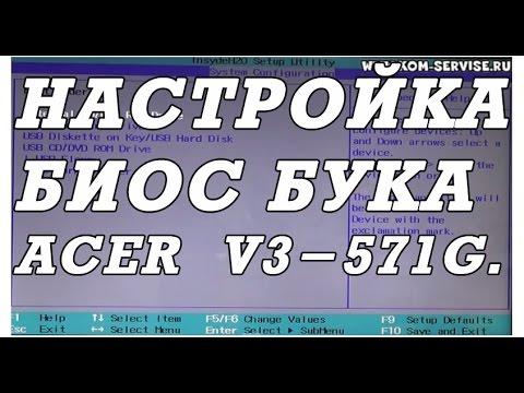 Как зайти и настроить BIOS ноутбука ACER V3-571G для установки WINDOWS 7 или 8