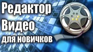 Редактирование видео. Базовые навыки(Основы редактирования видео в программе Adobe Rremiere Pro. Обзор интерфейса видеоредактора, основные функции,..., 2015-05-15T14:26:14.000Z)