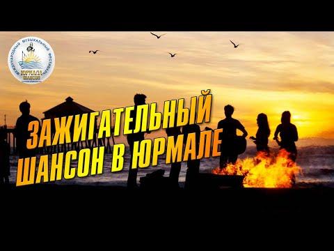 Зажигательный шансон в Юрмале (Сборник 2020) - Танцевальный Русский Шансон