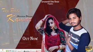 तेरी पतली कमर || न्यू राजस्थानी रसिया,  गुर्जर रसिया || वीरभान दिलवाले  || Suryavanshi Films Rasiya