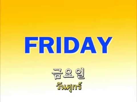 ภาษาเกาหลี ระดับ1 [การบอกวันที่](บทที่ 9/10) สำหรับผู้ที่จะทำงานอยู่ในต่างประเทศ