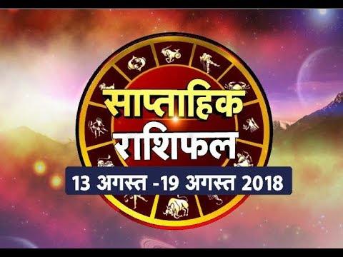 Sitare Hamare Saptahik Rashifal 13 August To 19 August 2018