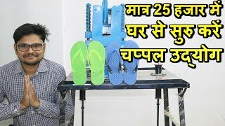 मात्र ₹25000 में  शुरू करें चप्पल उद्योग Slipper Making Machine