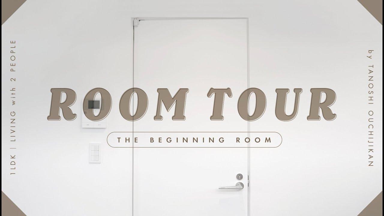 【ルームツアー】何もない始まりの部屋|1LDK|30代【ROOM TOUR】