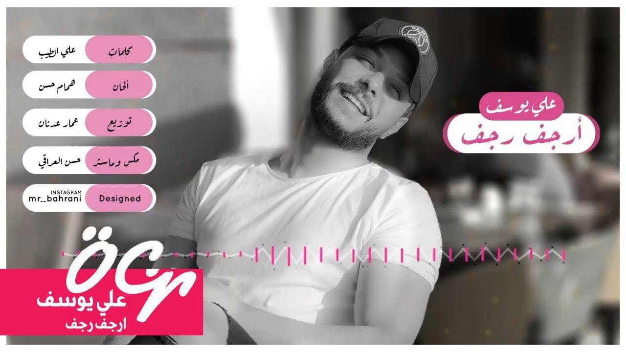 علي يوسف - ارجف رجف (حصرياً) | 2020 | (Ali Youssef - Arjf Rajf (Exclusive