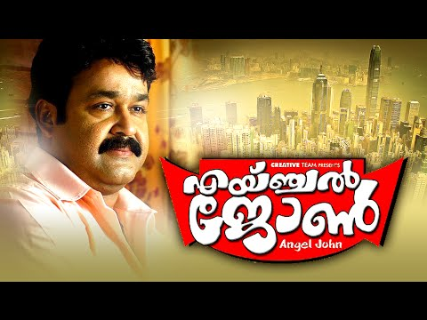 Angel John Malayalam Full Movie || Ft. Mohanlal, Nithya Menon Comedy Movies | 2016 New Upload