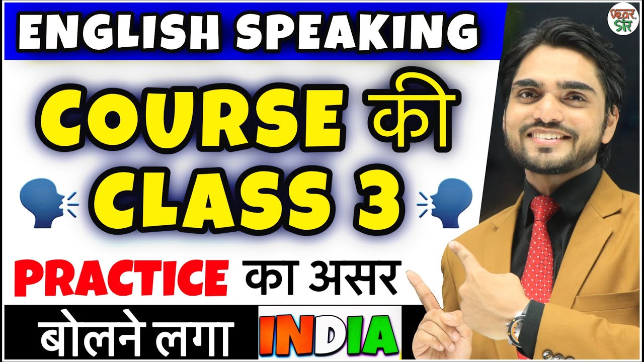 Class 3 Spoken English | Spoken English Course | Learn English | English Speaking Practice/Speak