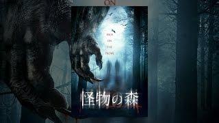 怪物の森(字幕版) thumbnail