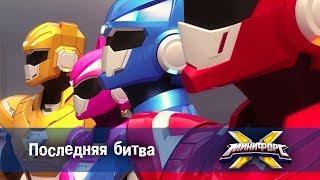 Минифорс Х - Последняя битва - Новый сезон - Серия 26