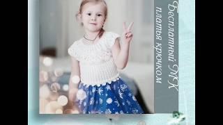 Платье крючком. Детское платье часть 1. Урок вязания крючком