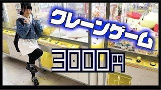 クレーンゲーム!3000円対決😭?ほのぼのが欲しがっていたあれゲット☺️エブリデイ行田店【のえのん番組】