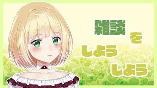 雑談をしようしよう105🐈【にじさんじ/鈴谷アキ】