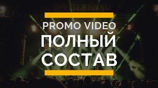 Видео Презентация для партнеров. Полный состав