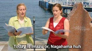 Lake Biwa Rowing Song (in English) 琵琶湖周航の歌 英語版
