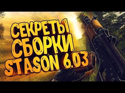 S.T.A.L.K.E.R. Call Of Chernobyl - Секреты сборки Stason V6.03.